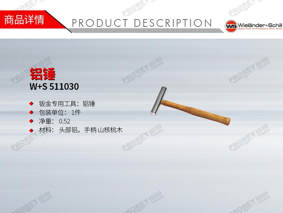 GW-130032405-W+S 511030 铝锤-1