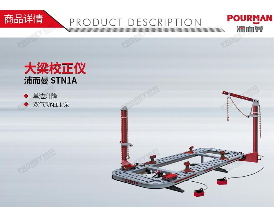 GW-140040038-浦而曼 STN1A 大梁校正仪-1