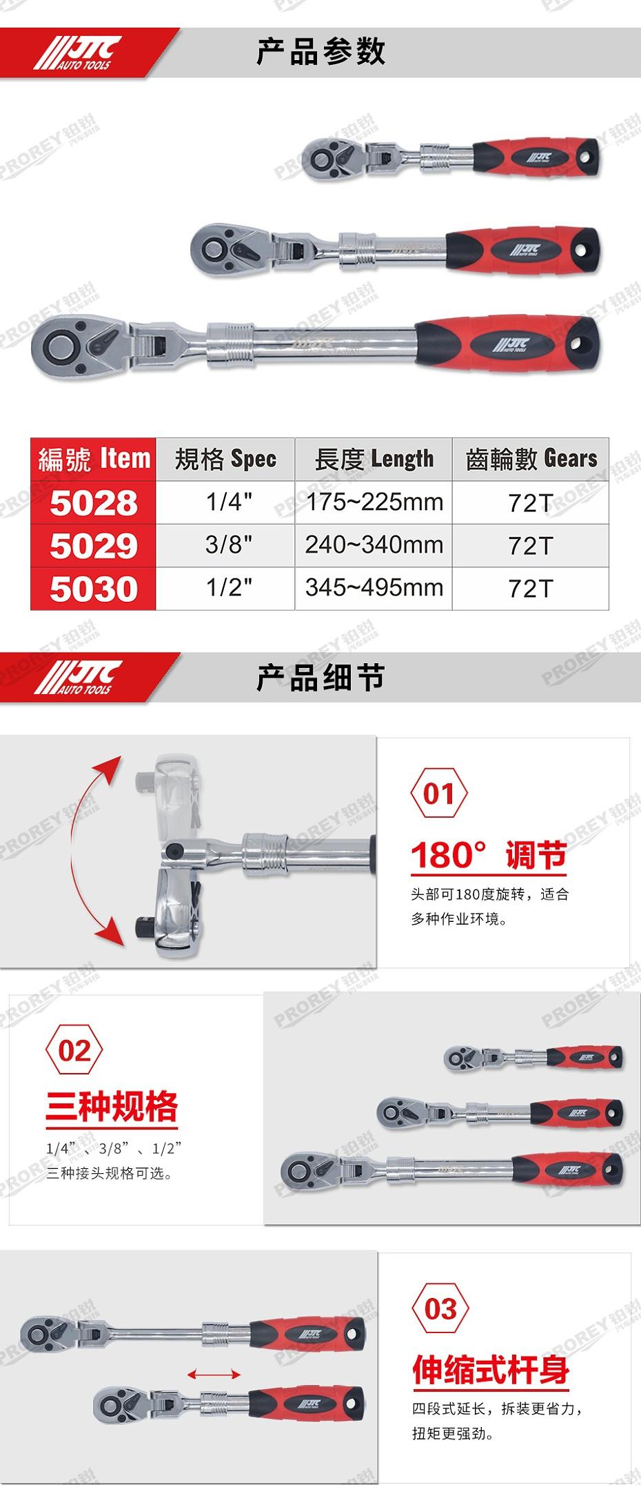 GW-130040797-JTC 5029 摇头伸缩式棘轮扳手 -2