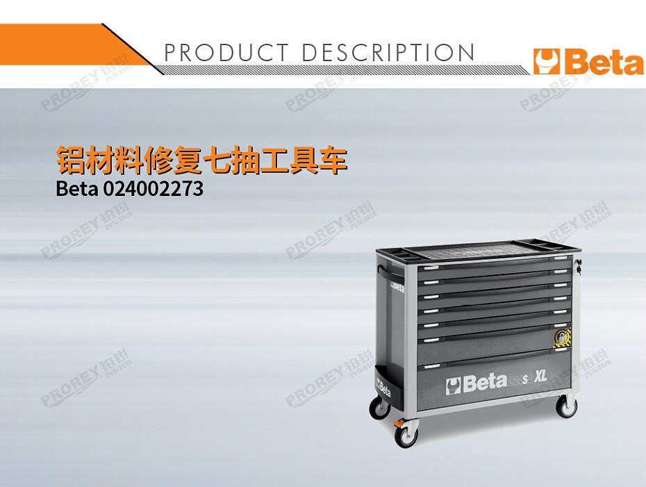 GW-130032416-BETA 024002273 铝材料修复七抽工具车-1