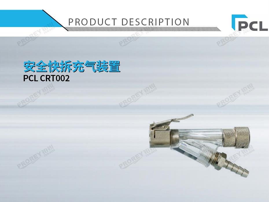 GW-110030055-PCL CRT002 安全快拆充气装置-1