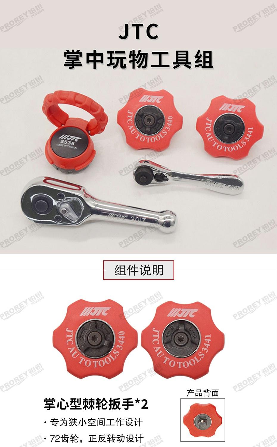 GW-130035430-JTC3340-15PCS综合型气动鎚组-1