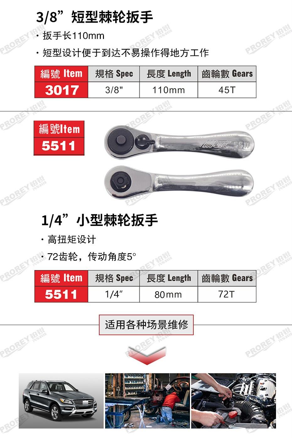 GW-130035430-JTC3340-15PCS综合型气动鎚组-3
