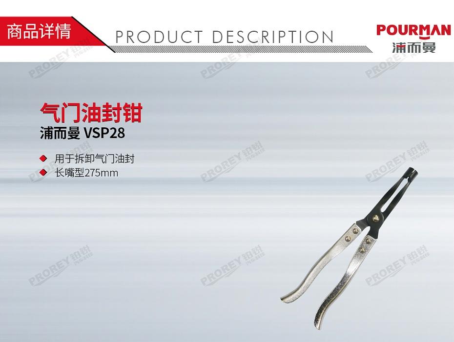 GW-130032330-浦而曼 VSP28 气门油封钳-1