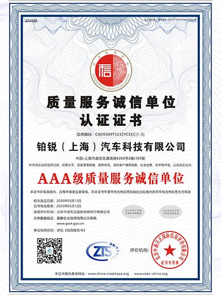 AAA级质量服务诚信单位认证证书