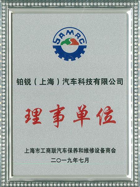 上海市工商联汽保商会理事单位