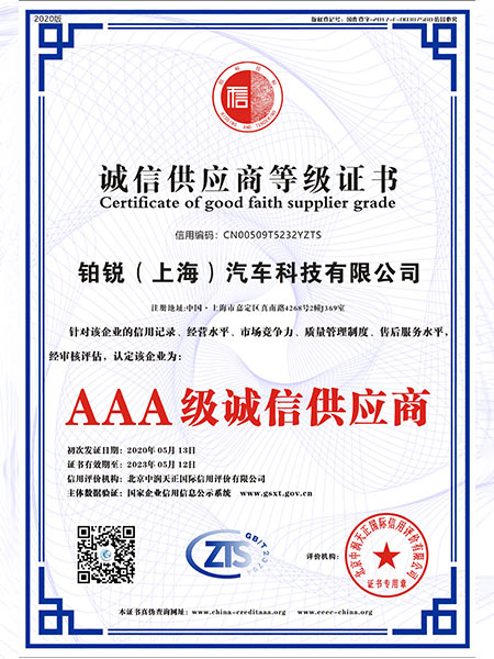 AAA级诚信供应商等级证书