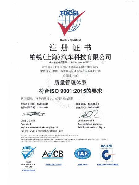 ISO 9001:2015认证(中文版)