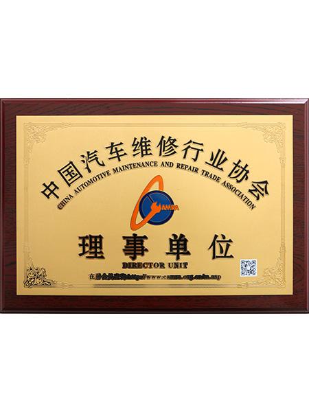 中国汽车维修行业协会理事单位