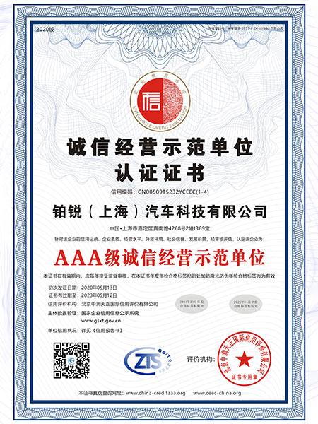 AAA级诚信经营示范单位认证证书