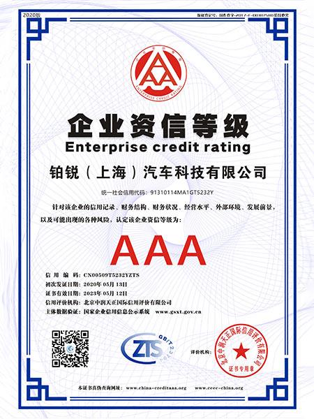 AAA级企业资信等级认证证书