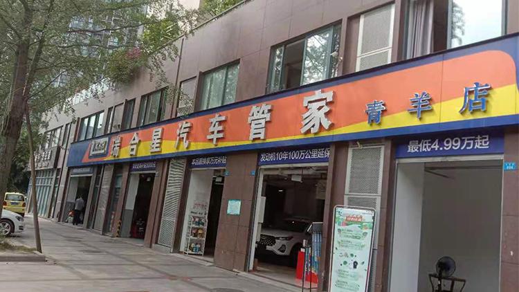 四川综合修理厂-瑞合星