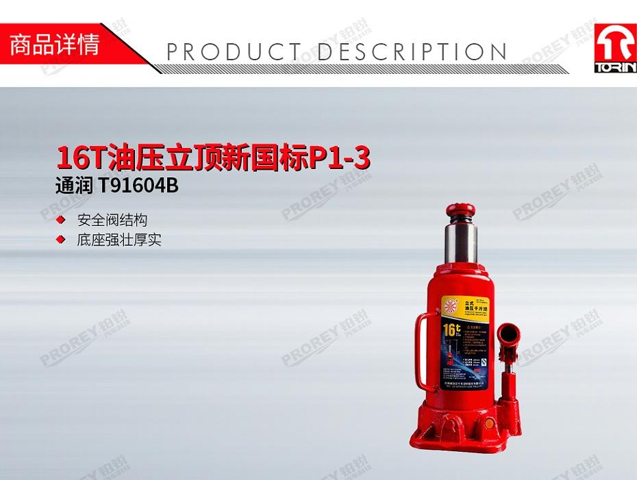 GW-100090006-通润 T91604B 16T油压立顶新国标P1-3-1