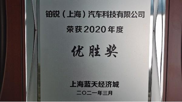 """铂锐荣获蓝天经济城颁发的""""2020年度优胜奖""""的荣誉"""
