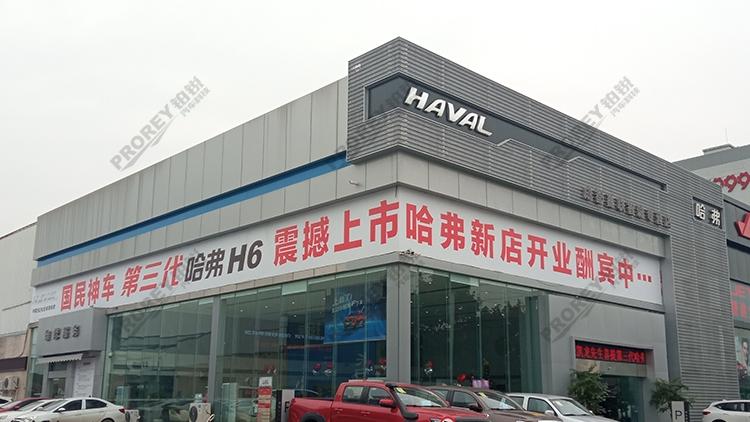 四川哈弗4S-成都嘉联智诚汽车销售服务有限公司