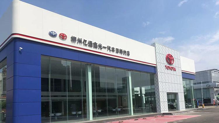 广西一汽丰田4S店-柳州亿通鑫光一汽丰田