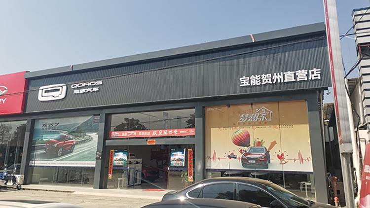 广西宝能4S店-宝能贺州直营店