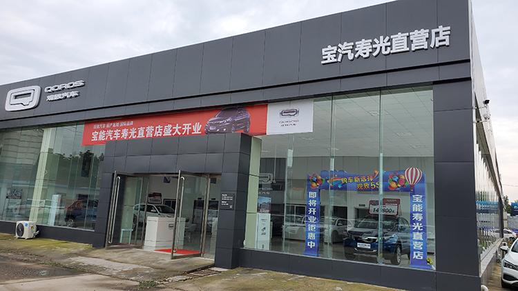 山东宝能4S店-潍坊寿光店