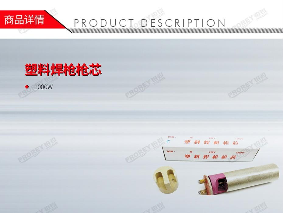 GW-140990312-LOCAL 1000W 塑料焊枪枪芯-1