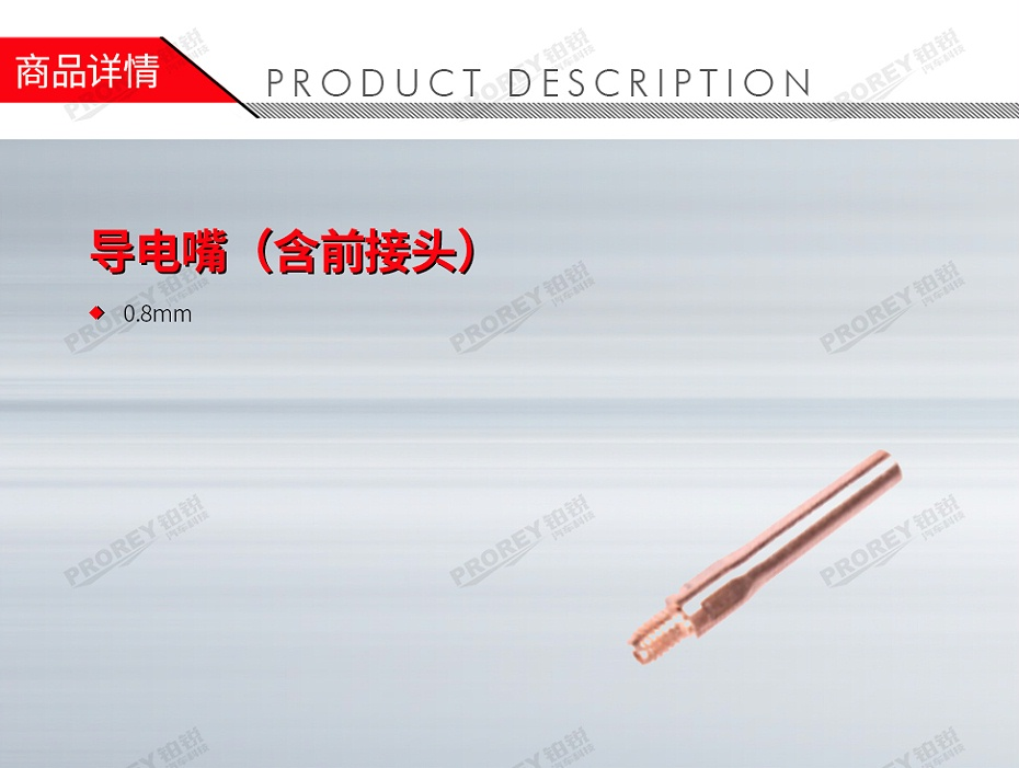 GW-140990773-LOCAL 0.8mm 导电嘴(含前接头)-1