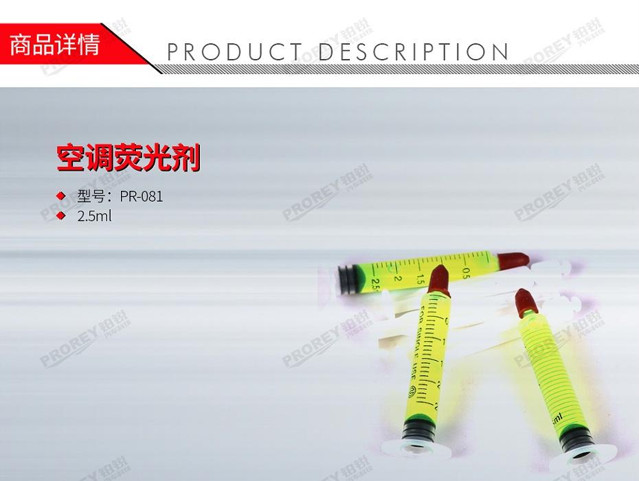GW-160990026-LOCAL PR-081 空调荧光剂-1