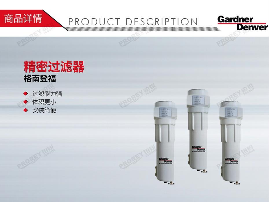 GW-190020130-Gardner Denver 格南登福 GDF108VG 精密过滤器-1