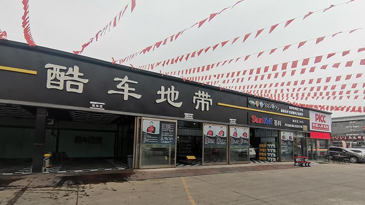 综合修理厂-北京酷车地带