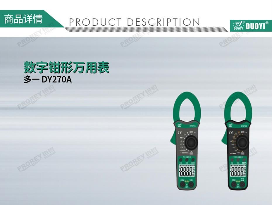 GW-120030056-多一 DY270A 数字钳形万用表-1
