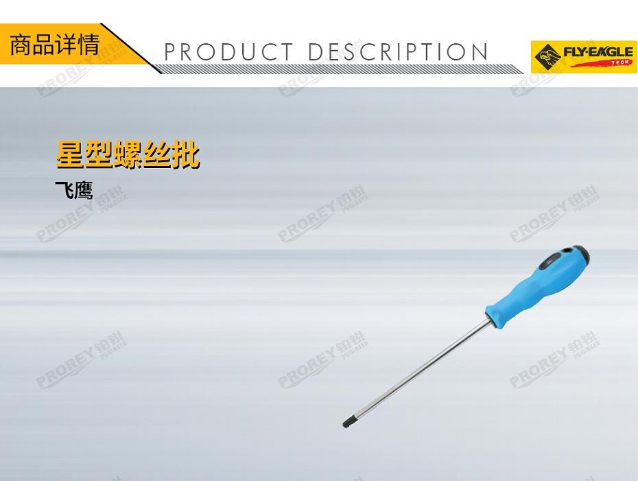 GW-130036544-飞鹰 4017210 星型螺丝批 橡塑柄 星型 T8x100mm-1