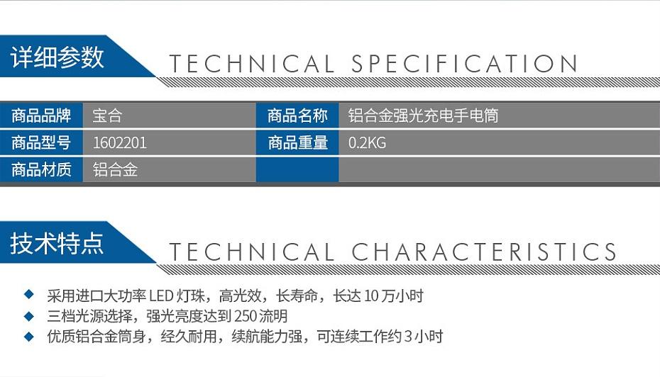宝合1602201铝合金强光充电手电筒_02