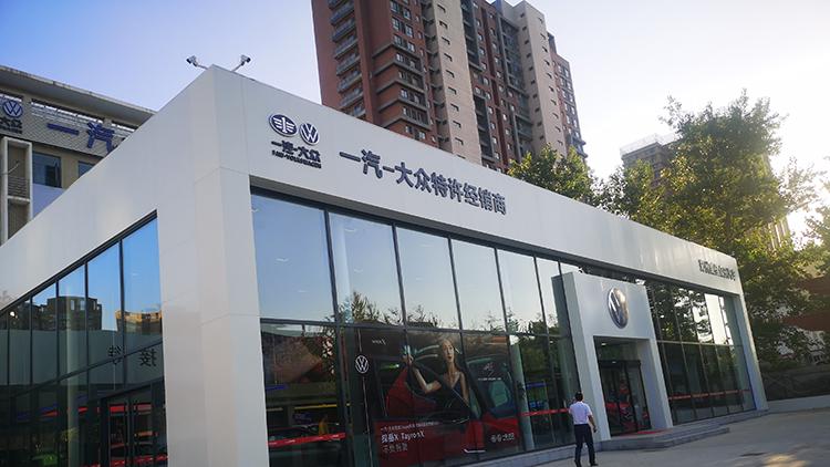 河南大众4S店-郑州威佳众升汽车销售服务有限公司