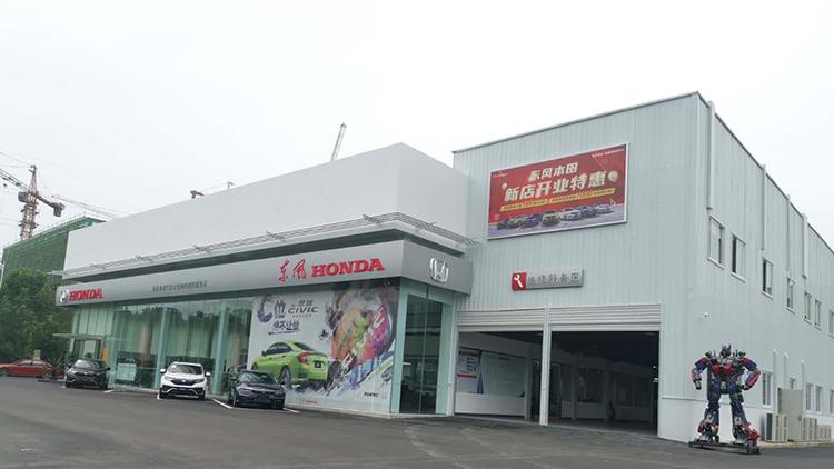 湖北东风本田4S店-武汉合悦汽车销售服务有限责任公司
