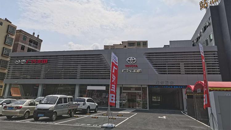 广东云浮广汽丰田4S店