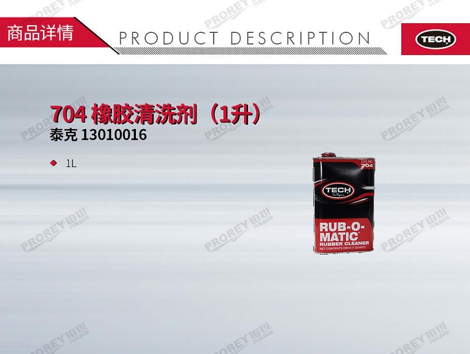 GW-110060113-泰克 13010016 704 橡胶清洗剂(1升)-1