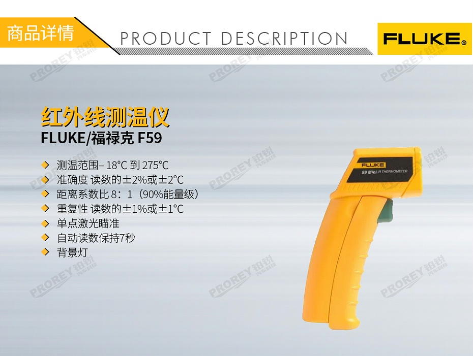 GW-120300181-FLUKE 福禄克 F59 红外线测温仪-1