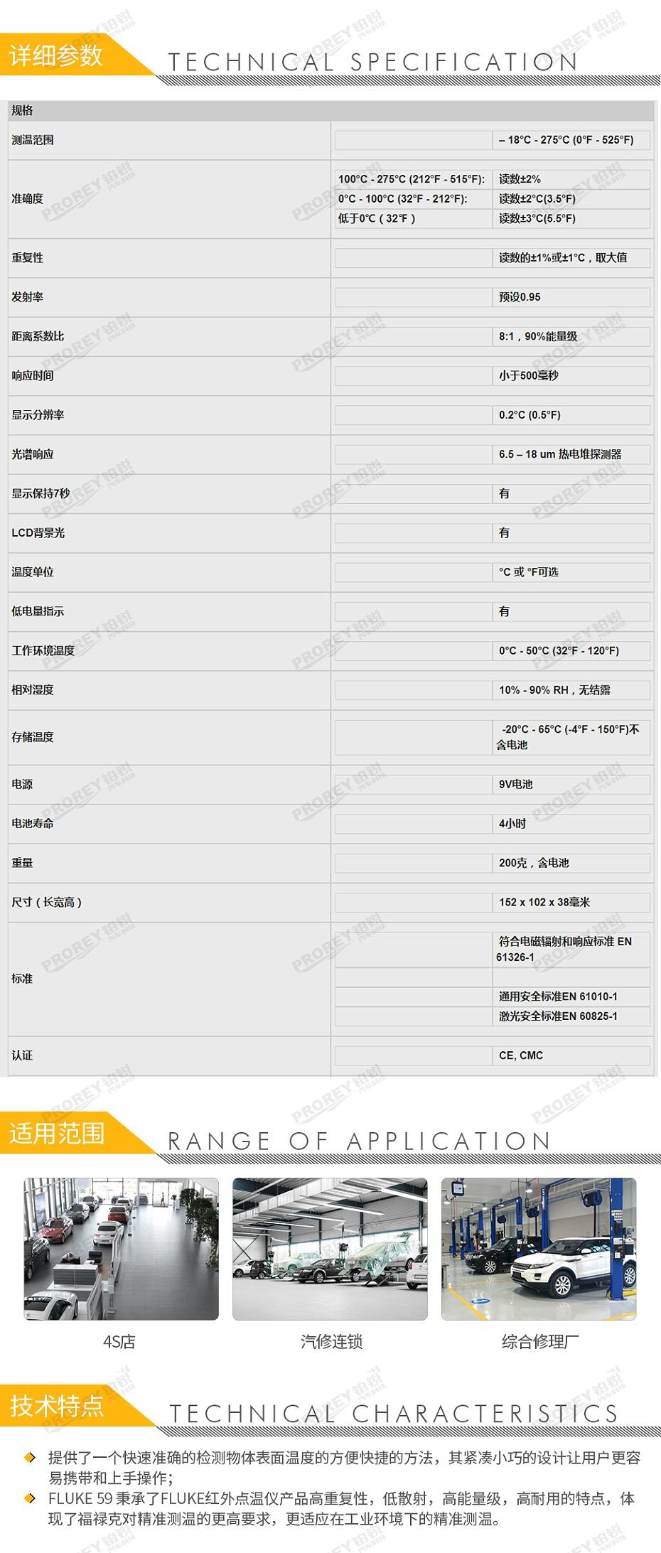 GW-120300181-FLUKE 福禄克 F59 红外线测温仪-2