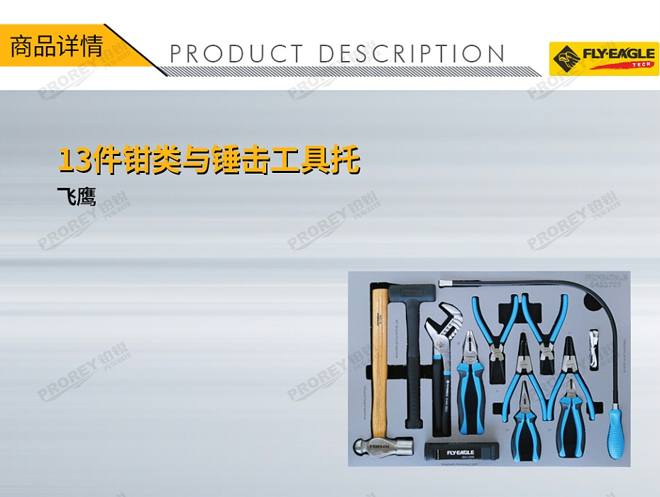 GW-130990088-飞鹰 0422707 13件钳类与锤击工具托-1