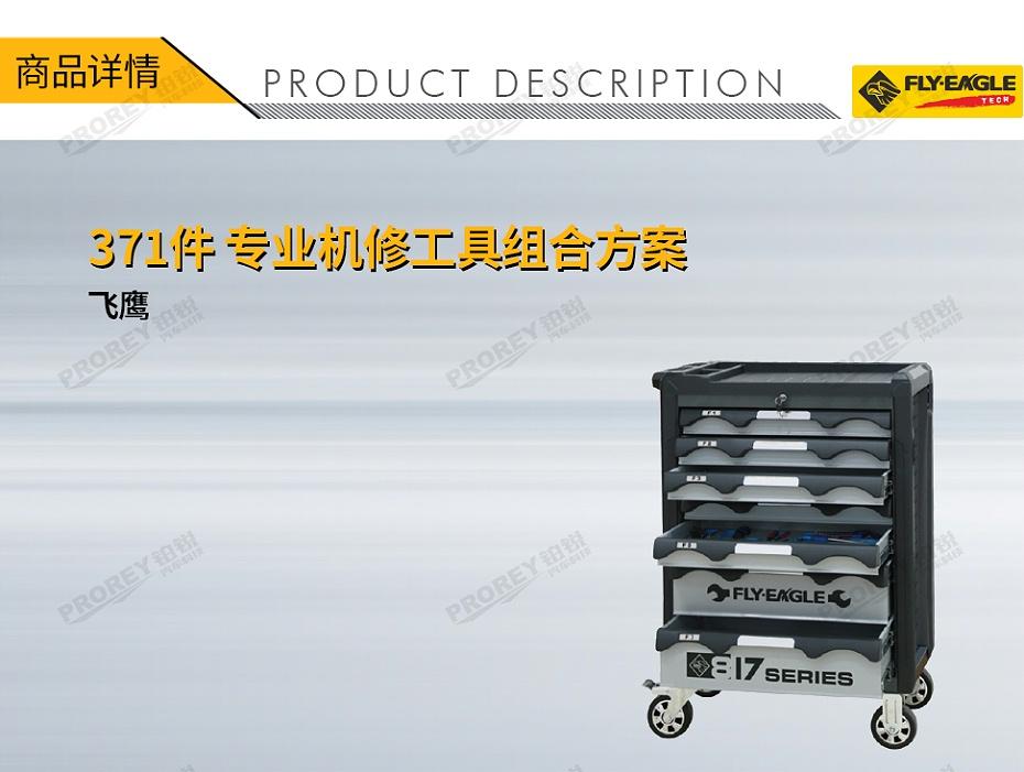 GW-130990090-飞鹰 0113700 371件-专业机修工具组合方案-1