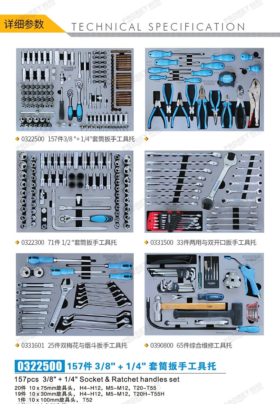 GW-130990090-飞鹰 0113700 371件-专业机修工具组合方案-2