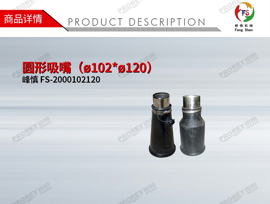 GW-190980014-峰慎 FS-2000102120 圆形吸嘴(ø102-ø120)-1