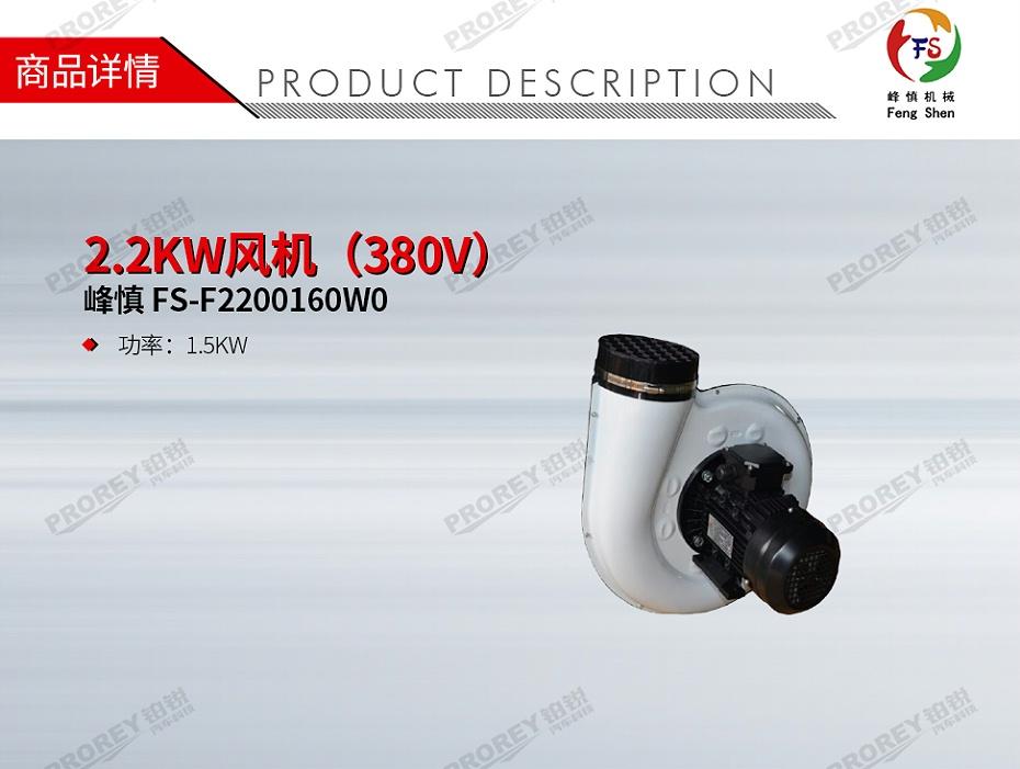 GW-190080008-峰慎 FS-F2200160W0 2.2KW风机(380V)-1