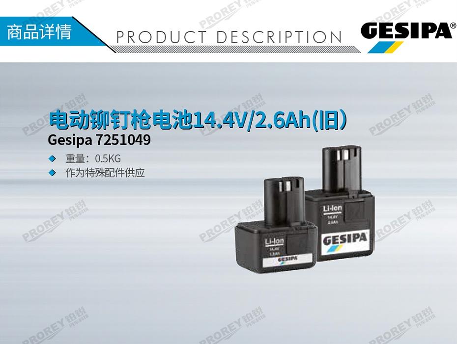 GW-130980149-Gesipa 7251049 电动铆钉枪电池14.4V-2.6Ah(旧)-1