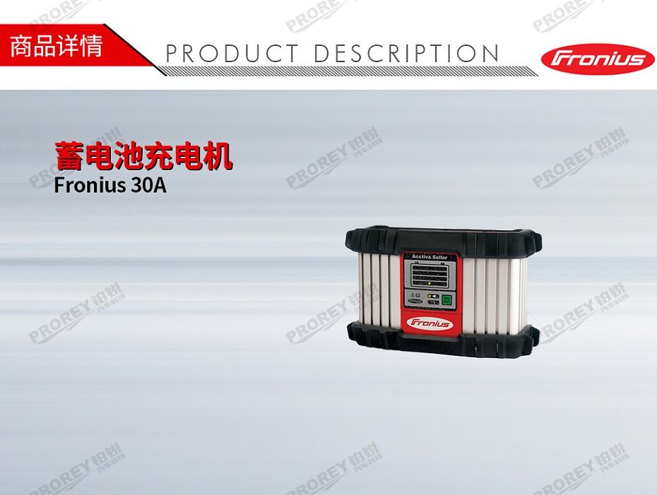 GW-170010064-福尼斯 30A 蓄电池充电机-1