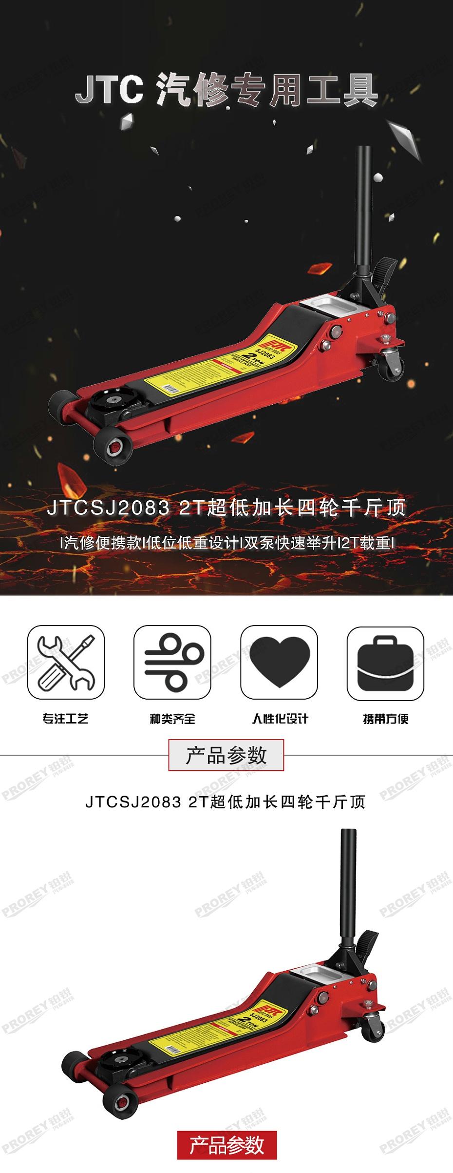 GW-100100052-JTCSJ2083-2T超低加长四轮千斤顶-1