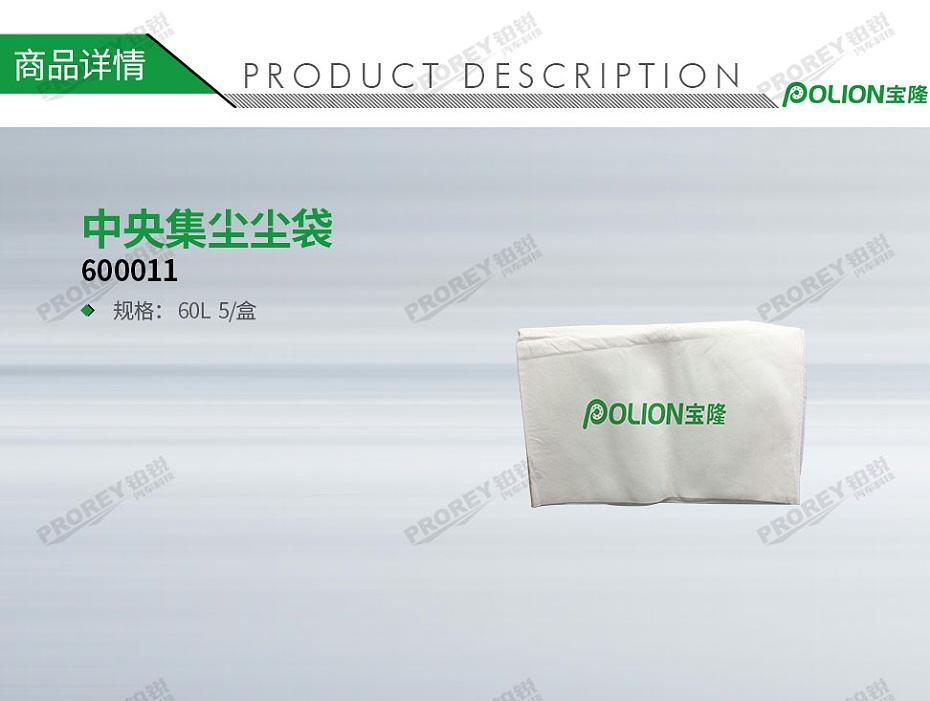 GW-140060011-宝隆-600011中央集尘尘袋60L--5盒-1