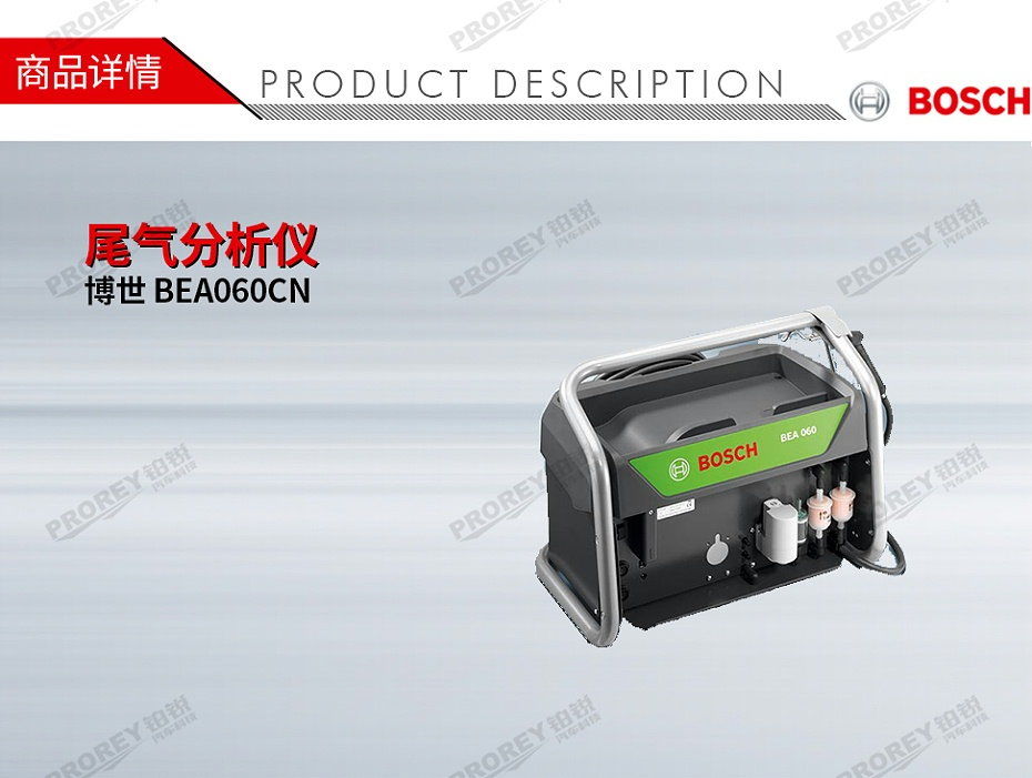 GW-120050001-博世 BEA060CN 尾气分析仪-1