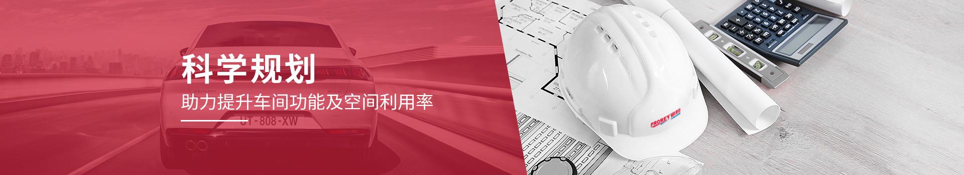 铂锐汽车科技-科学规划,助力提升车间功能及空间利用率