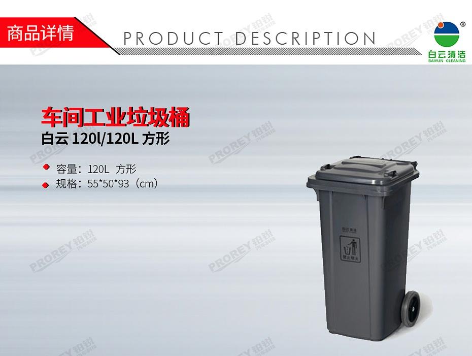 GW-180080021-白云 120l120L 方形 车间工业垃圾桶-1