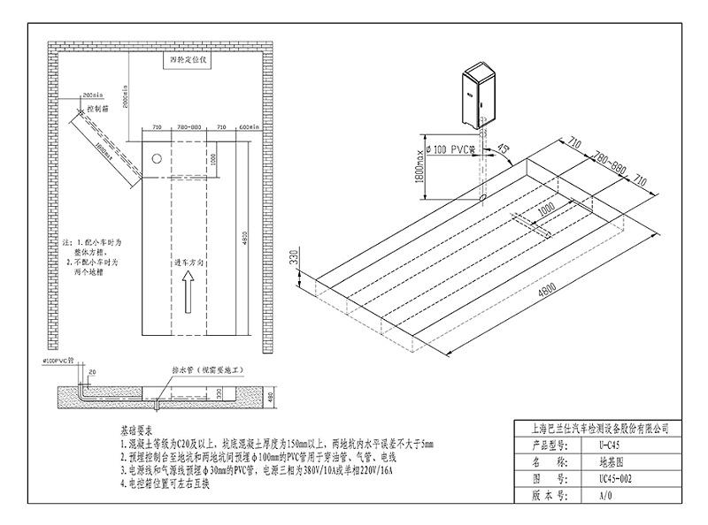 优耐特U-C45单层大剪地基图_页面_2