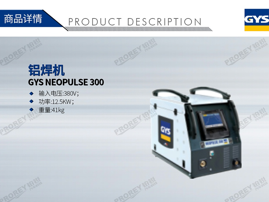 GW-140080056-GYS NEOPULSE 300 铝焊机-1
